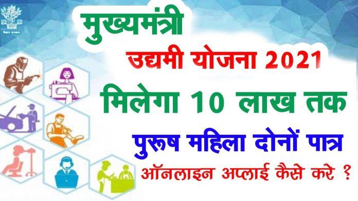 बिहार सरकार ने सभी महिलाओं और युवाओं के लिए 'मुख्यमंत्री उद्यमी योजना'